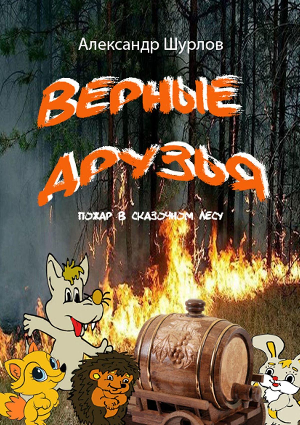 Фото - Александр Шурлов Верные друзья. Пожар в сказочном лесу картинки школьной жизни старой россии