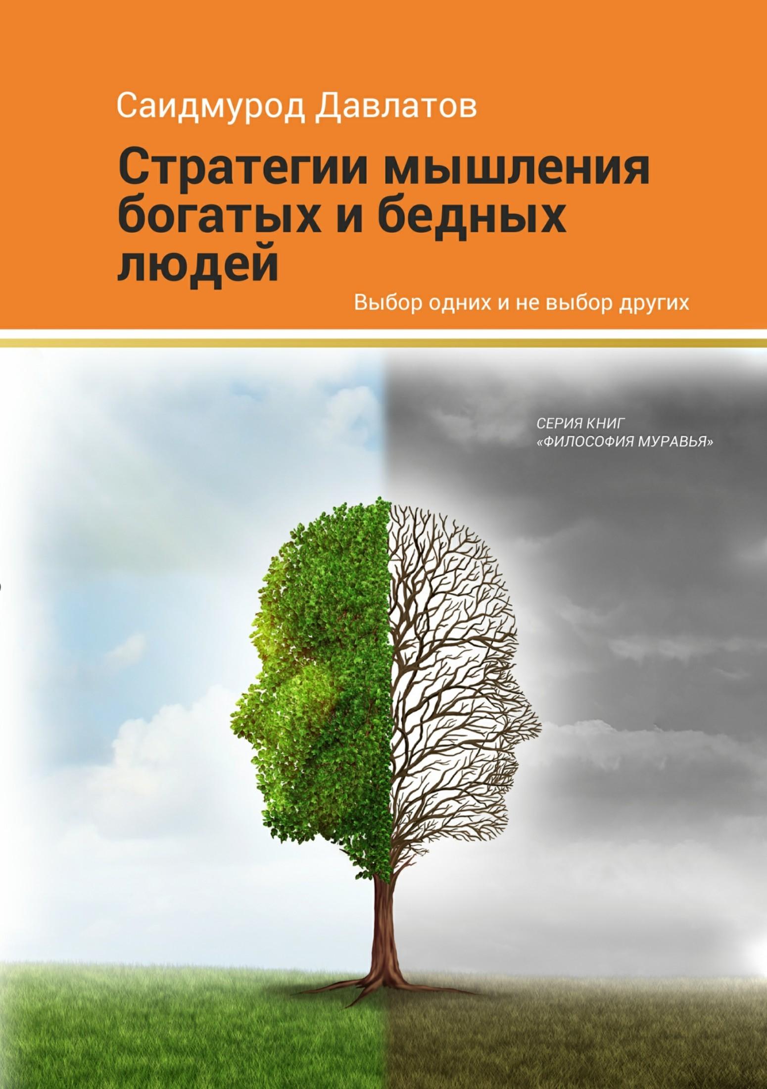 фото обложки издания Стратегия мышления богатых и бедных людей
