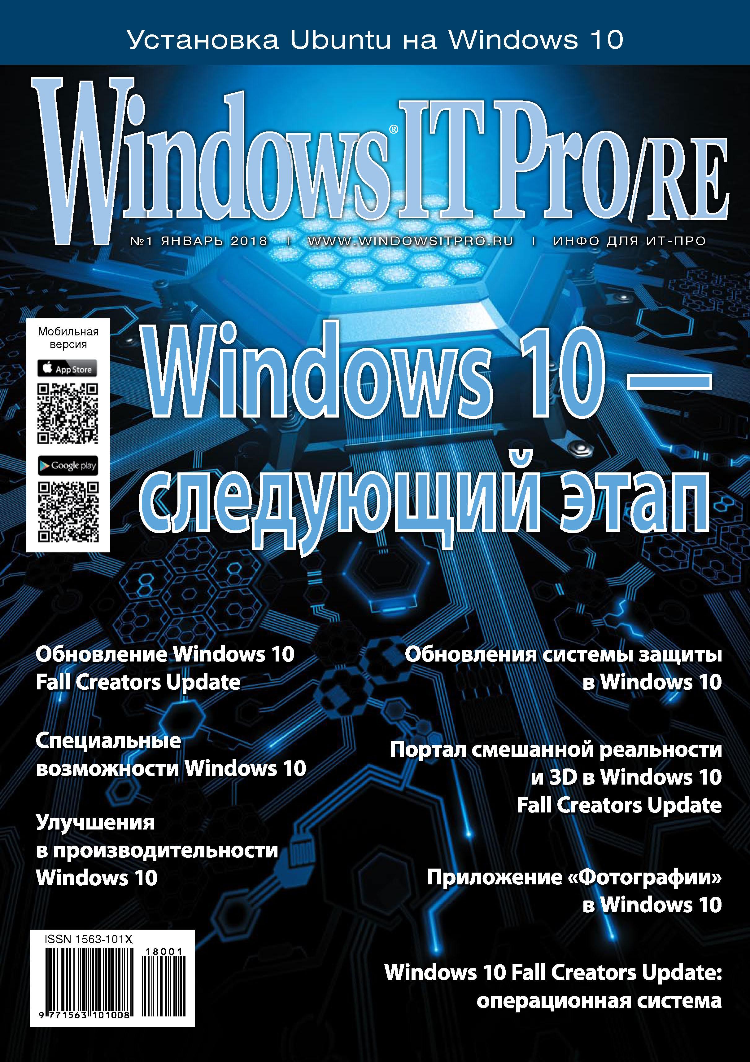 Открытые системы Windows IT Pro/RE №01/2018 операционная система microsoft windows 10 home 64bit kw9 00265 электронный ключ
