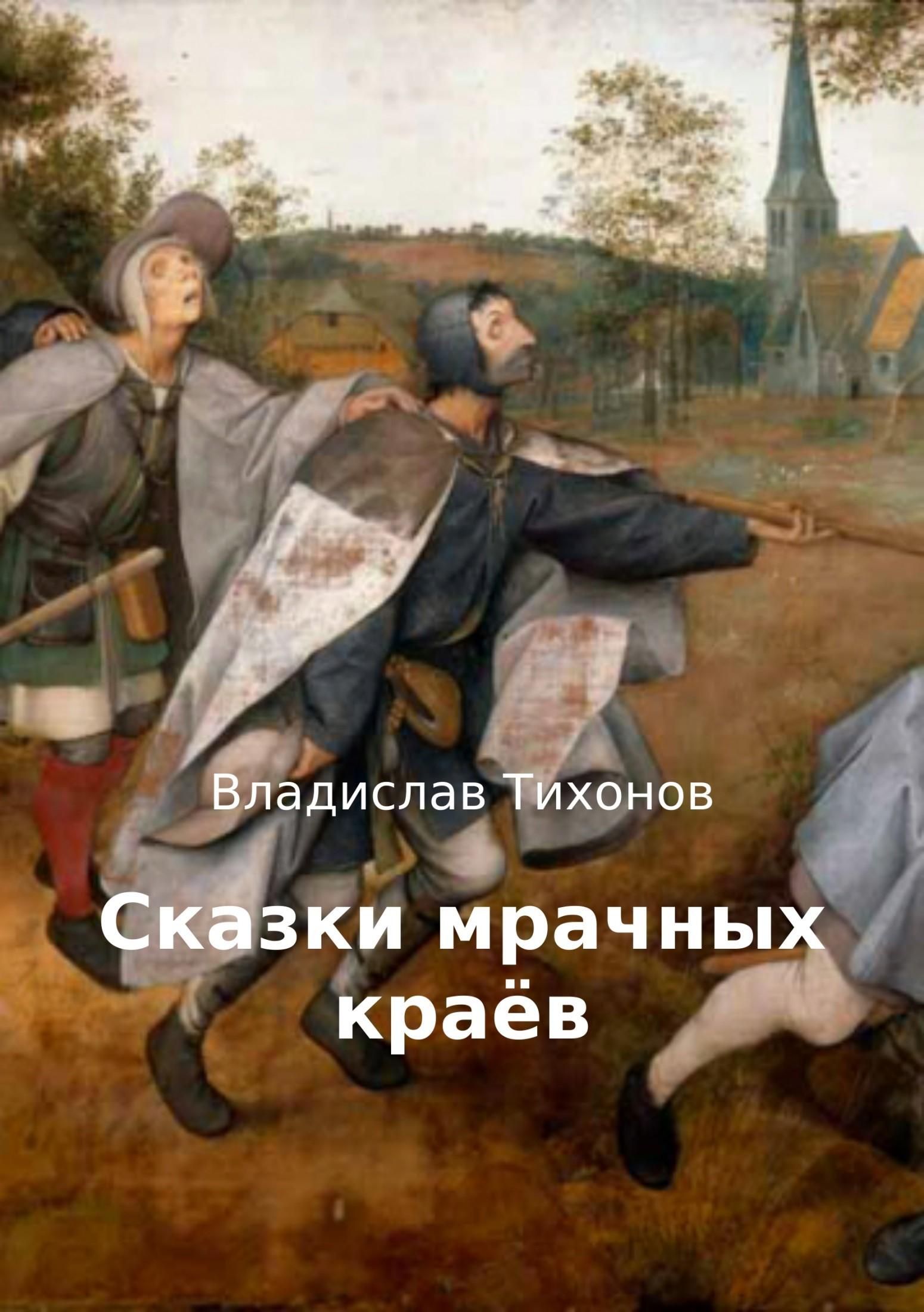 Владислав Георгиевич Тихонов Сказки мрачных краёв владислав георгиевич тихонов потребитель