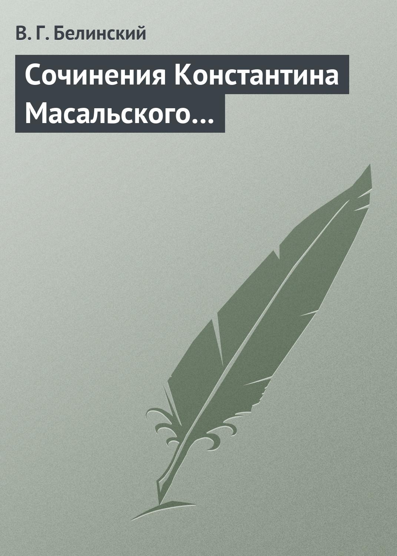 Виссарион Григорьевич Белинский Сочинения Константина Масальского…