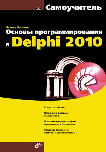 Никита Культин Основы программирования в Delphi 2010. Самоучитель