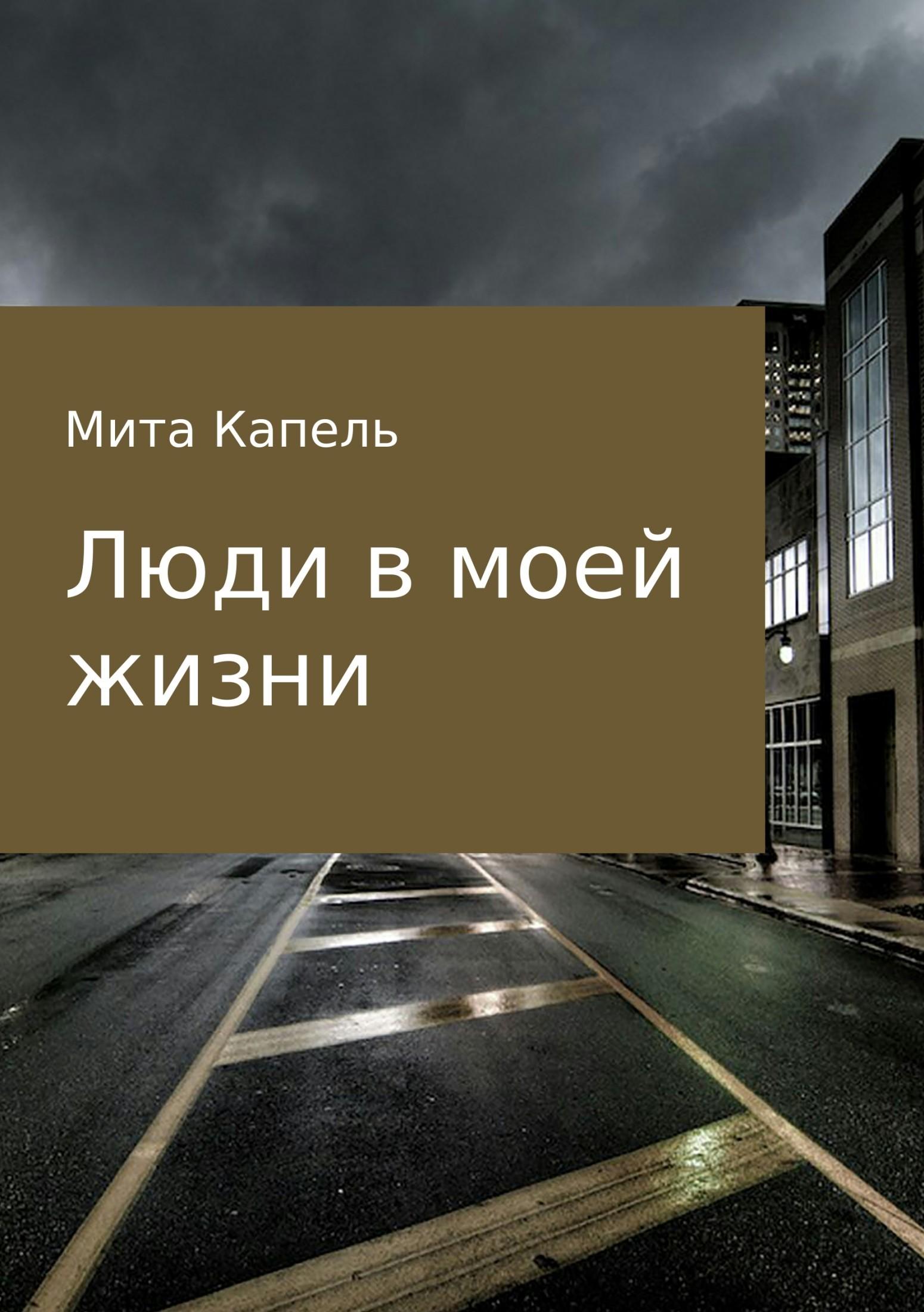 Мита Алиевна Капель Люди в моей жизни