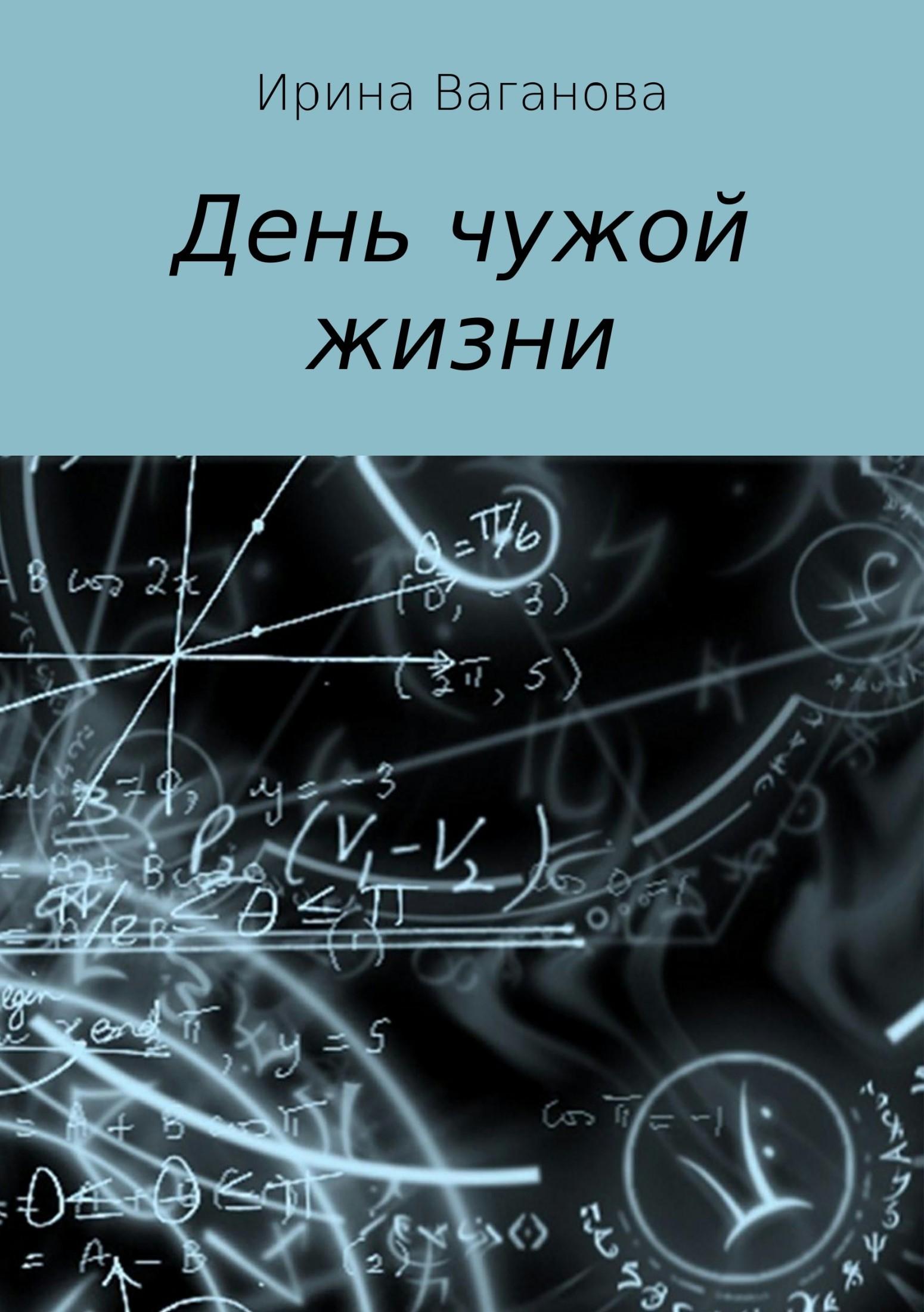 Ирина Ваганова День чужой жизни григорий седов день сурка рассказы