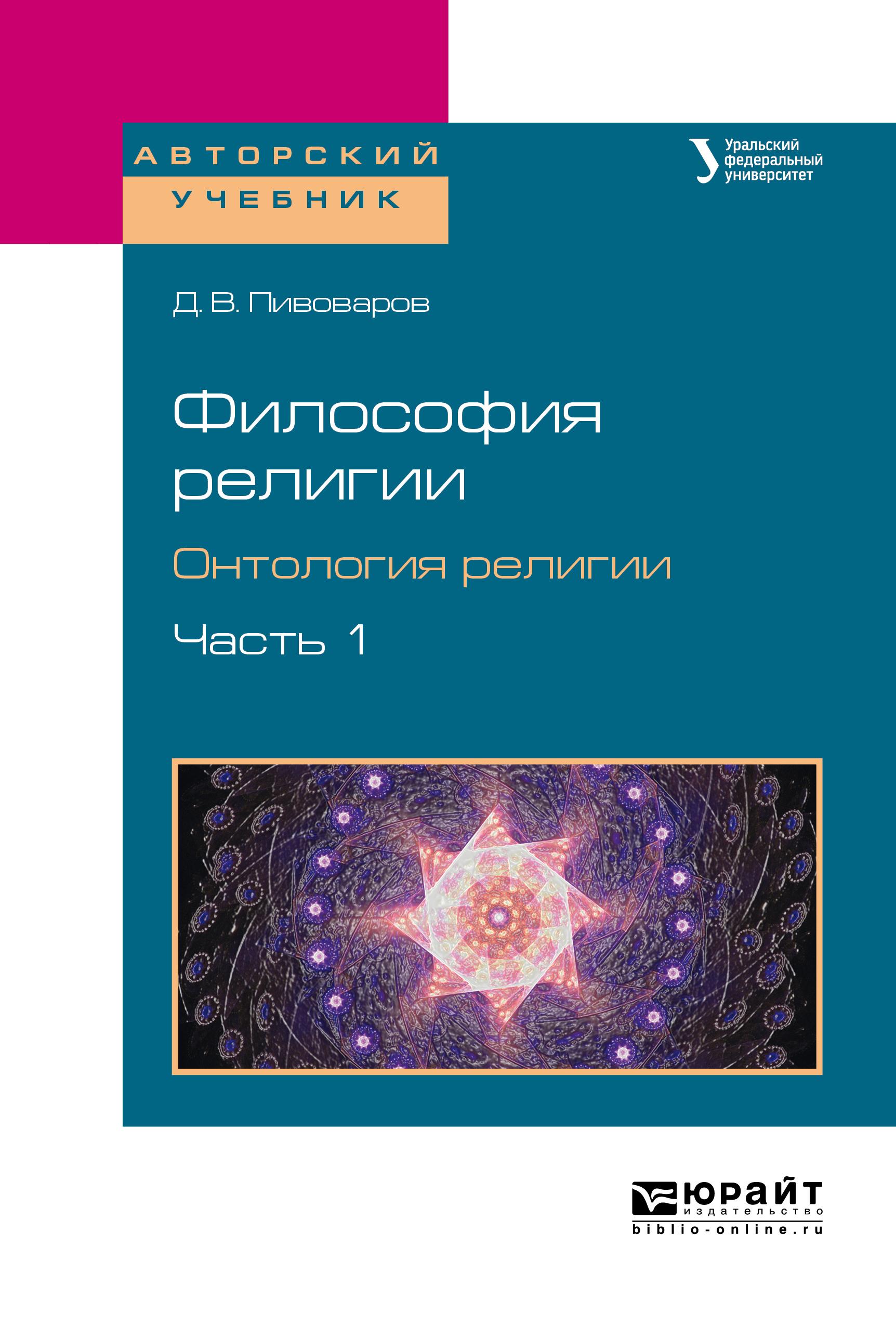 Д. В. Пивоваров Философия религии. Онтология религии в 2 ч. Часть 1. Учебное пособие для бакалавриата и магистратуры