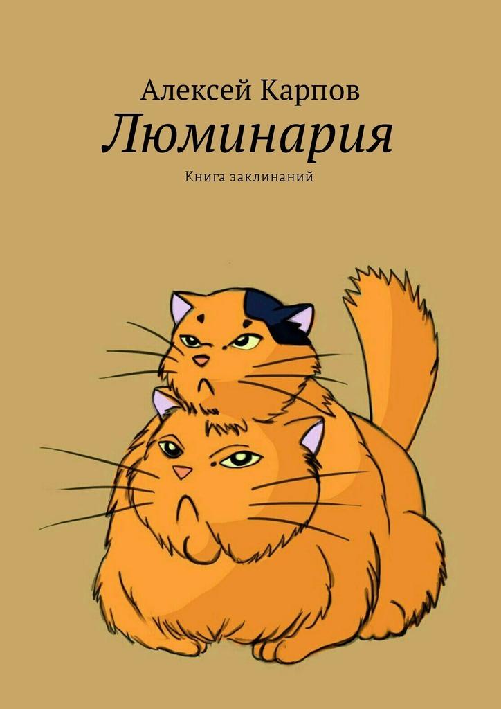 Алексей Карпов Люминария. Книга заклинаний