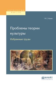 Моисей Самойлович Каган Проблемы теории культуры. Избранные труды цена в Москве и Питере