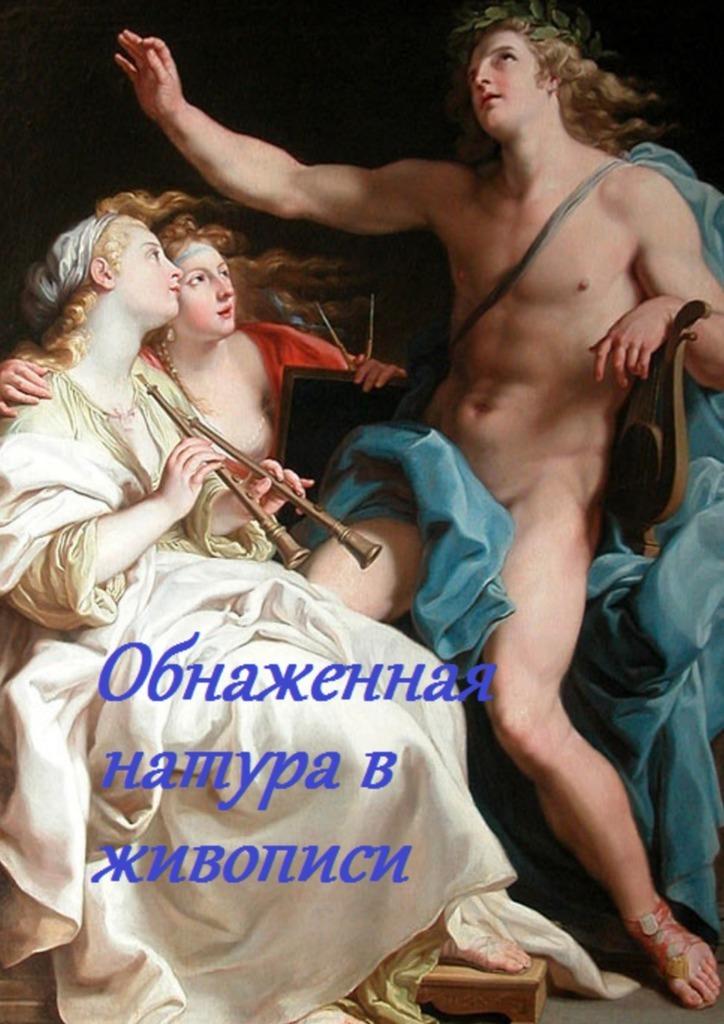 Стефания Лукас Обнаженная натура в живописи стефания лукас красота женского тела
