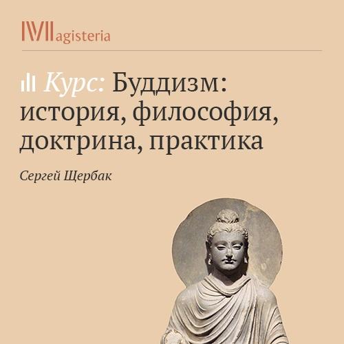 Сергей Щербак Практика работы с психикой и в буддизме