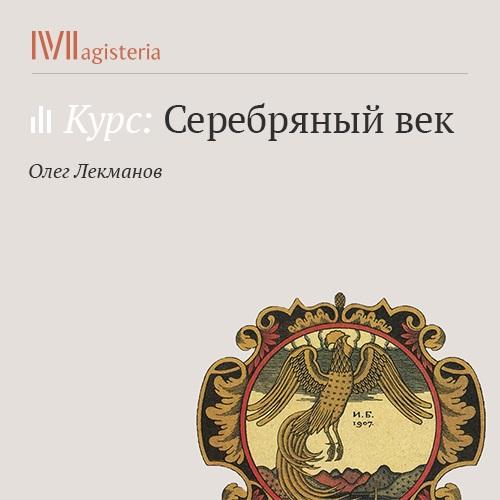 Олег Лекманов Иван Бунин