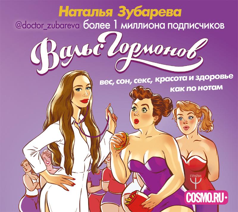 Наталья Зубарева Вальс гормонов: вес, сон, секс, красота и здоровье как по нотам бады здоровье и красота а нематод для внутренней гигиены противогельминтный