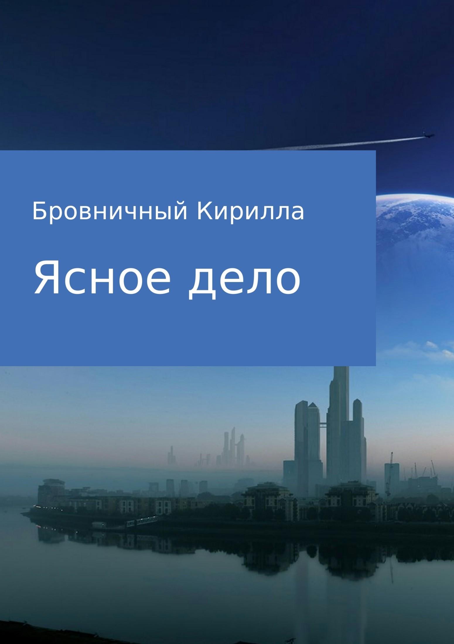 Кирилла Бровничный Ясное дело готфрид келлер кузнец своего счастья
