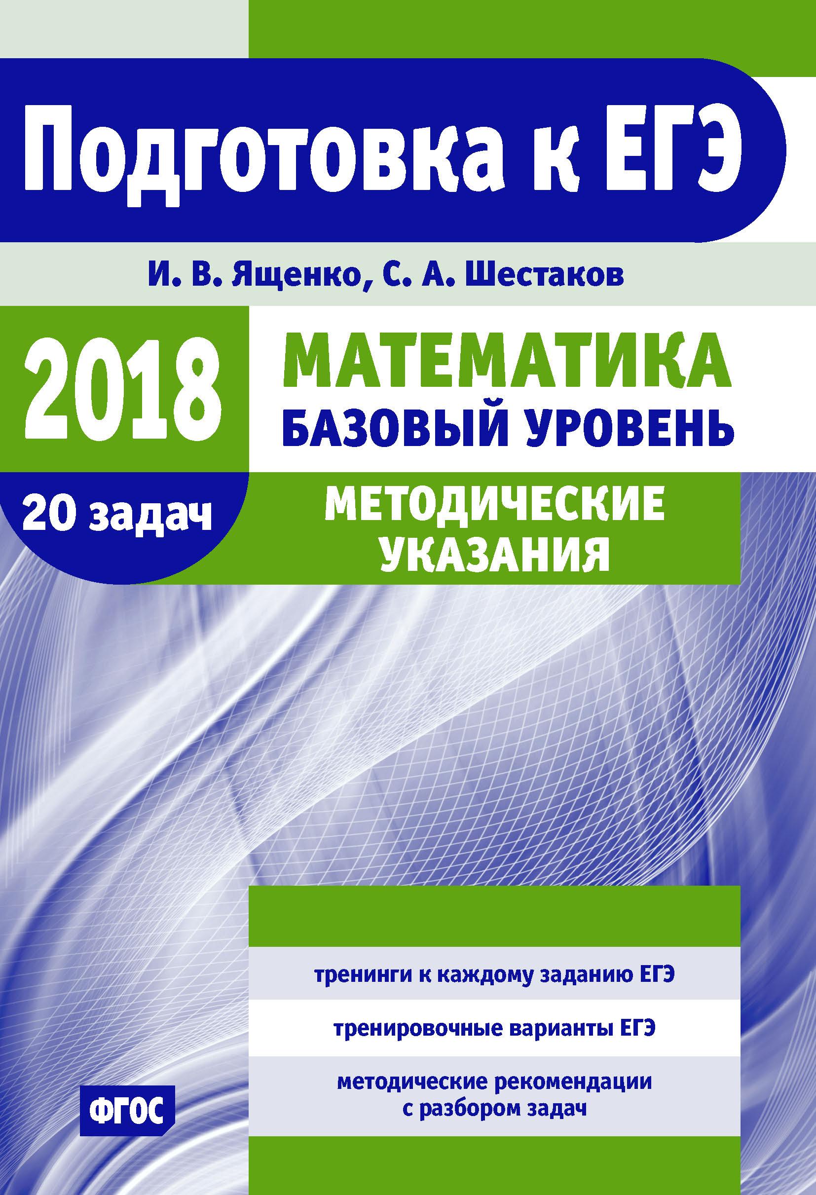 И. В. Ященко Подготовка к ЕГЭ по математике в 2018 году. Базовый уровень. Методические указания и в ященко подготовка к огэ по математике 2019 методические указания
