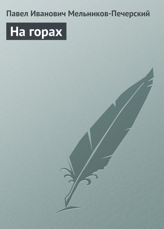 Павел Мельников-Печерский На горах