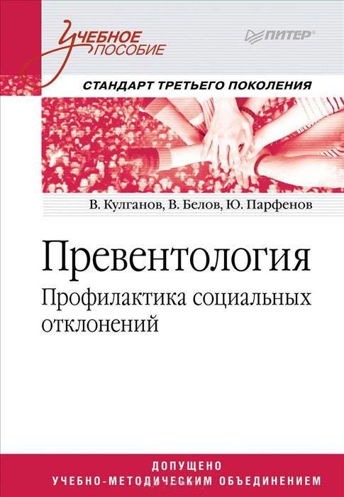 Владимир Кулганов Превентология. Профилактика социальных отклонений