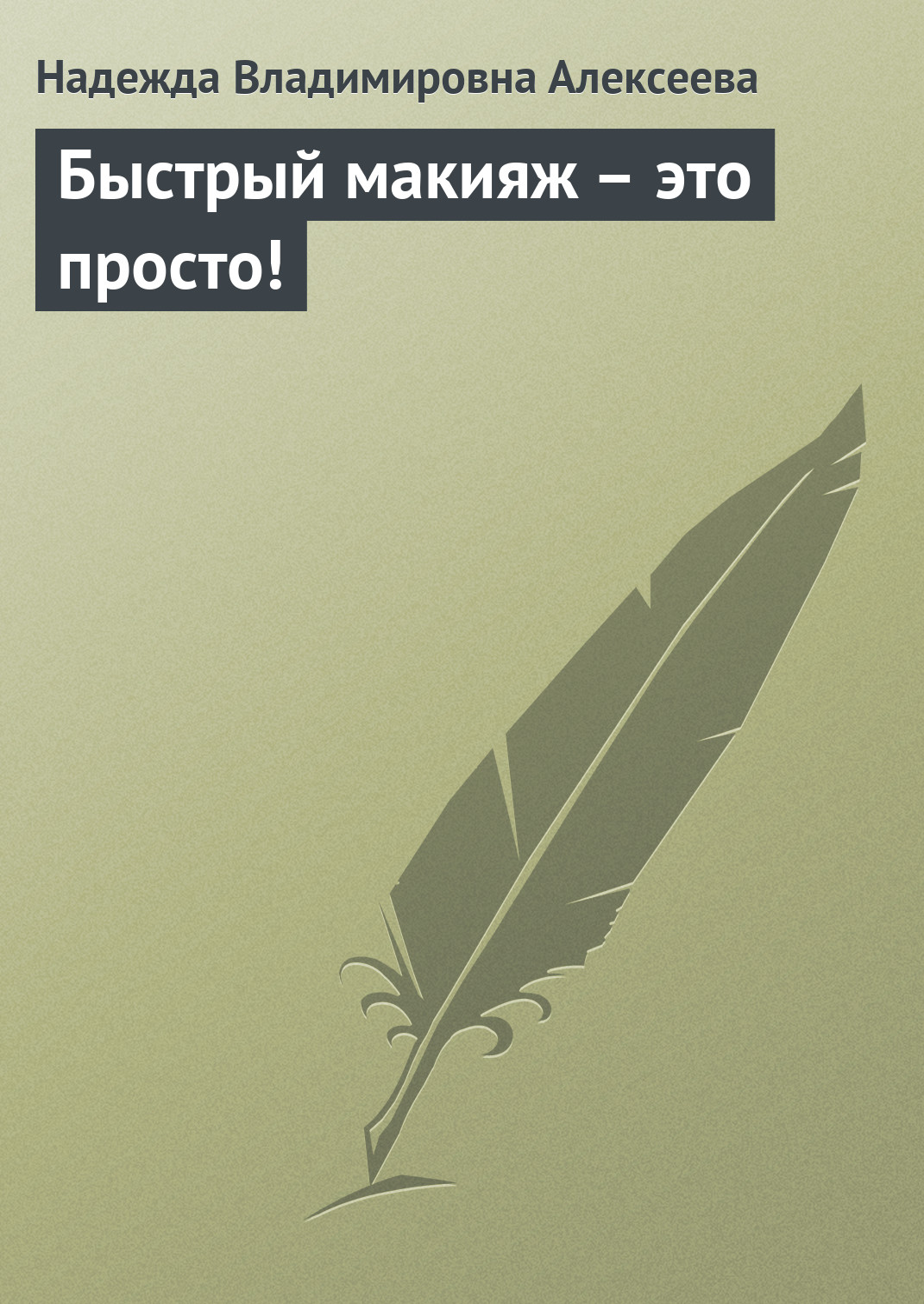 Надежда Владимировна Алексеева Быстрый макияж – это просто! цена