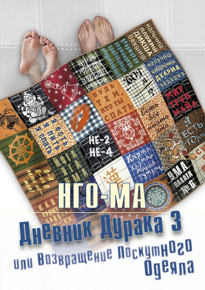 Нго-Ма Дневник дурака-3, или Возвращение Лоскутного Одеяла нго ма дневник дурака или игра света на чешуйках дракона