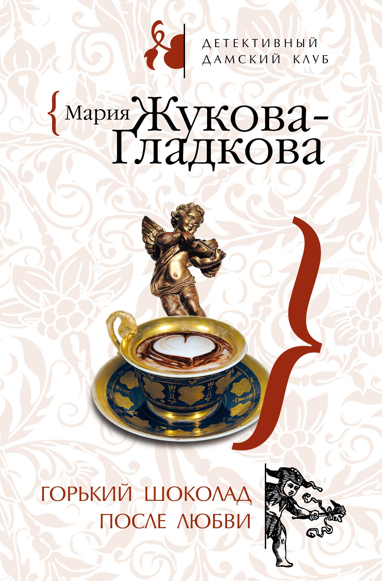 Мария Жукова-Гладкова Горький шоколад после любви мария жукова гладкова ненависть начинается с любви
