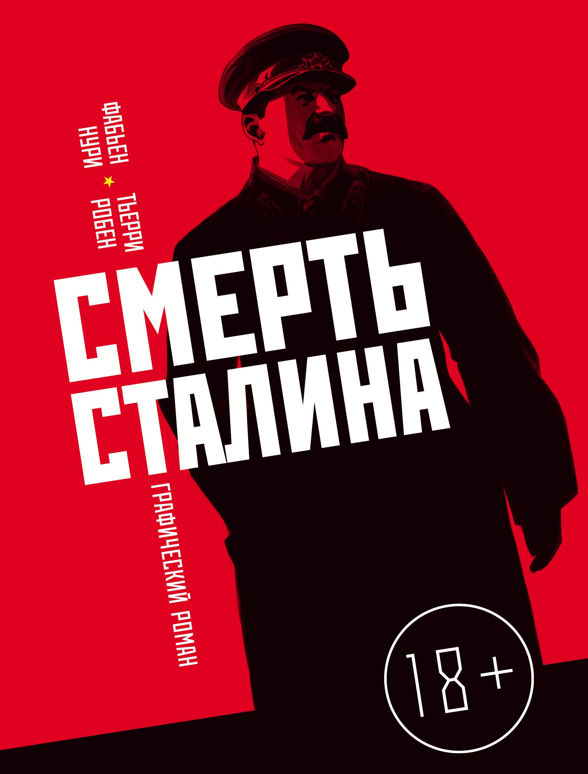 Тьерри Робен Смерть Сталина. Подлинная советская история рейчел с подлинная история земли