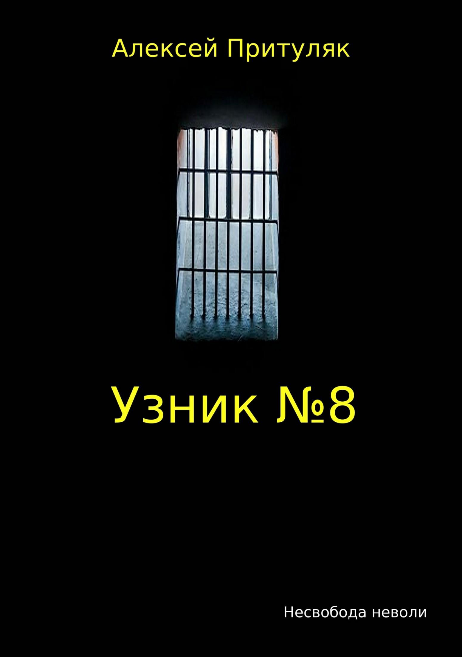 Алексей Притуляк Узник №8 восемь знак бесконечности