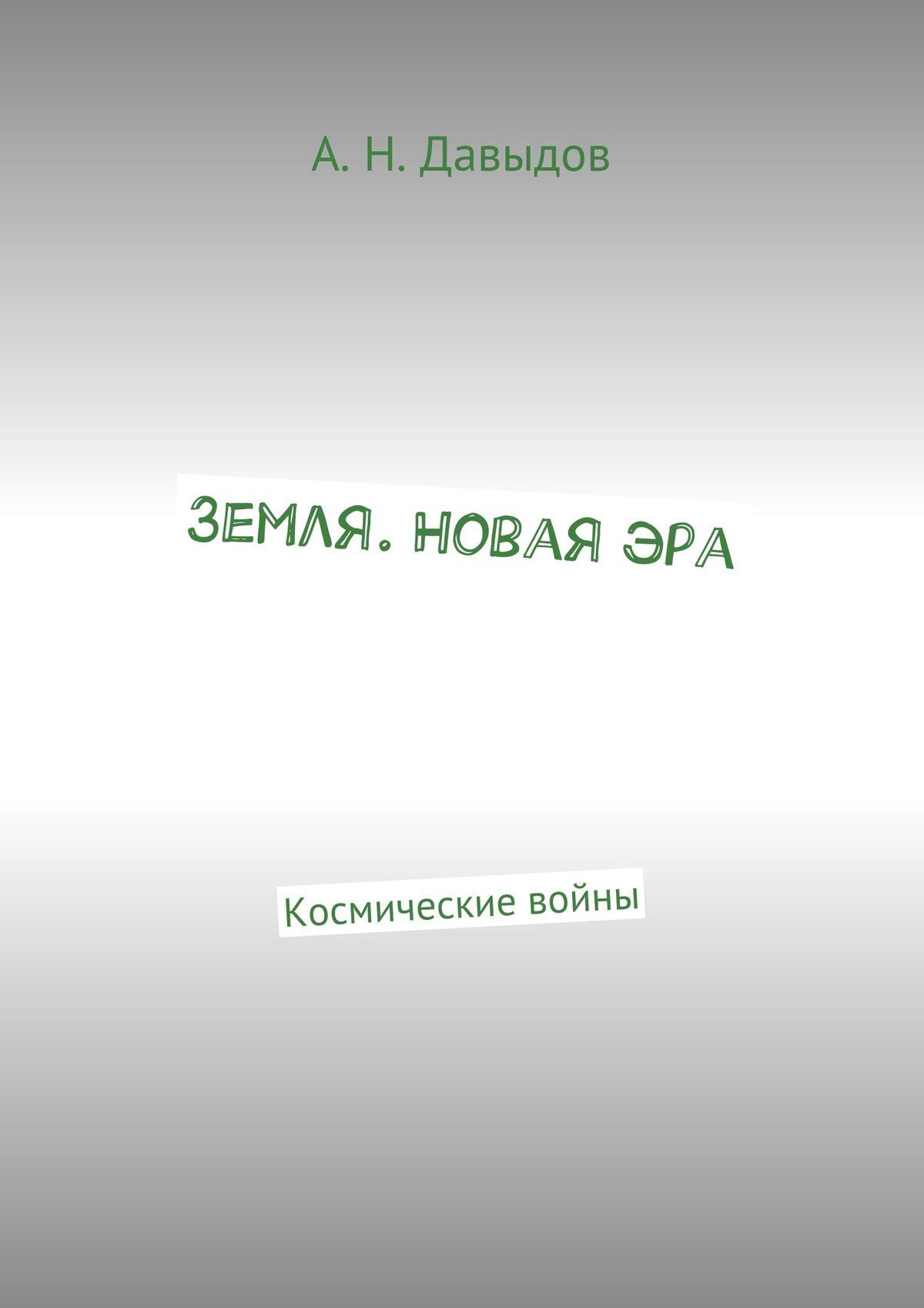 Алексей Николаевич Давыдов Земля. Новаяэра. Космические войны цены