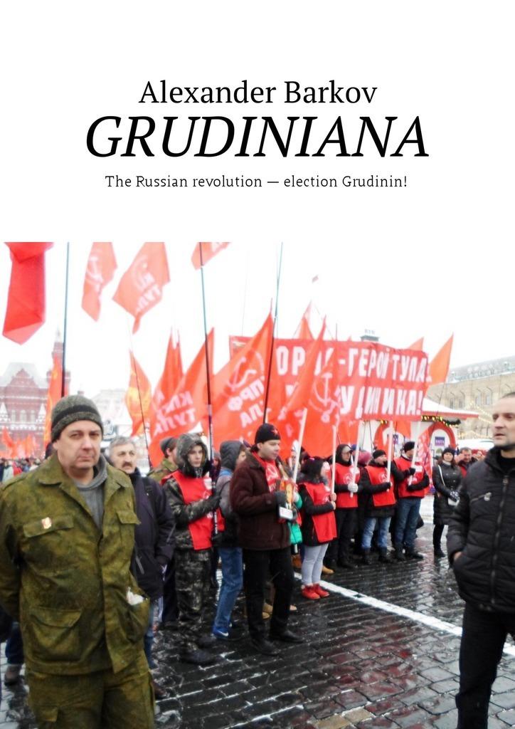 Alexander Barkov GRUDINIANA. The Russian revolution – election Grudinin! the last one
