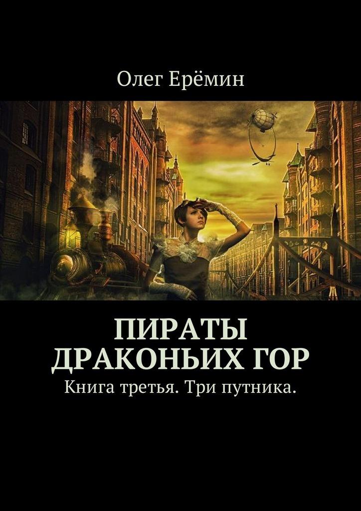 Олег Ерёмин Пираты Драконьих гор. Книга третья. Три путника.