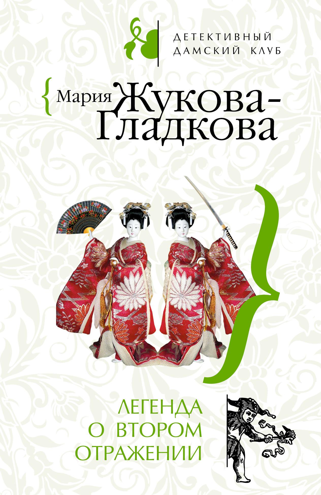 Мария Жукова-Гладкова Легенда о втором отражении мария жукова гладкова издержки семейной жизни