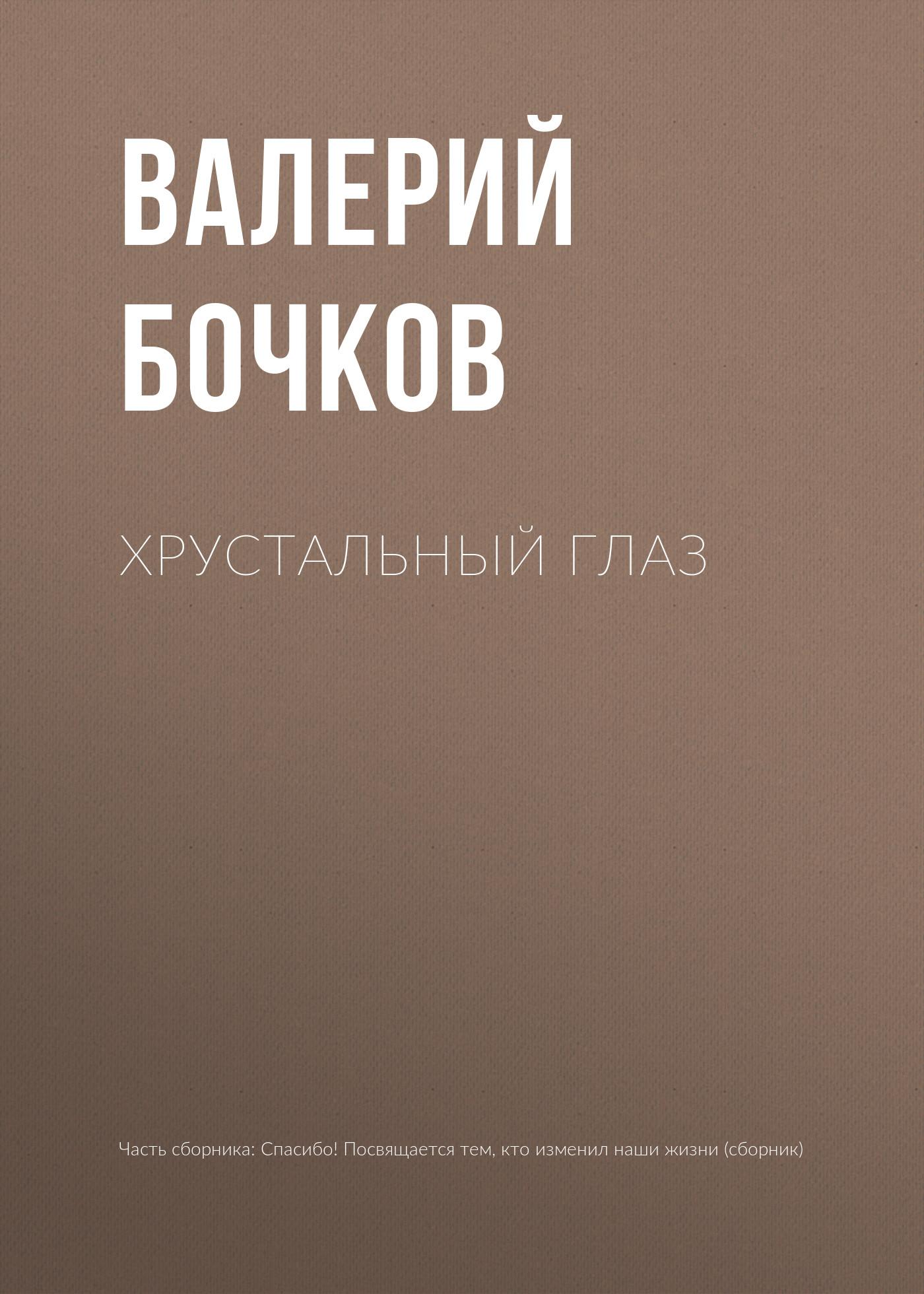 Валерий Бочков Хрустальный глаз валерий земских ну и