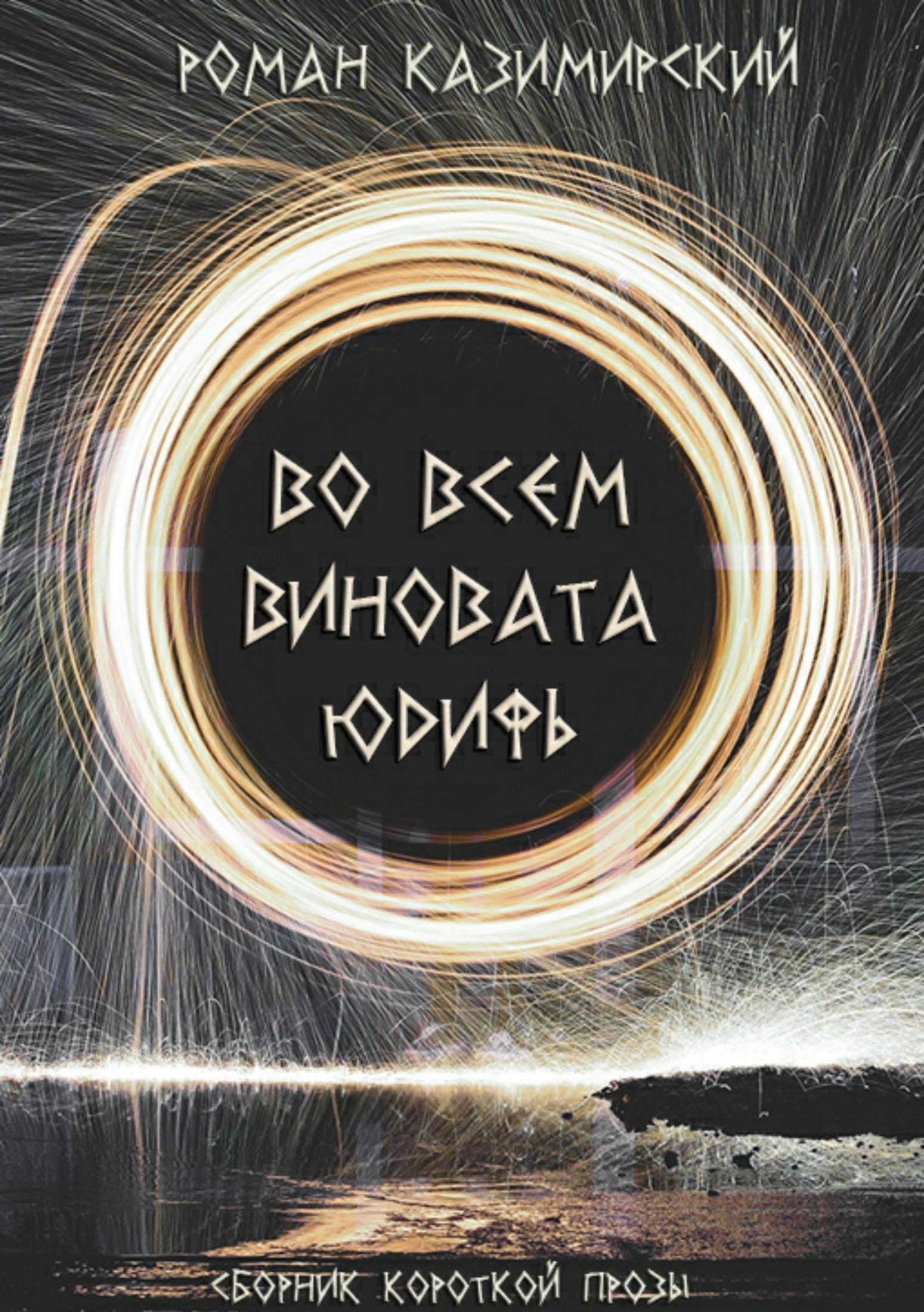 Роман Казимирский Во всем виновата Юдифь локхарт э виновата ложь роман