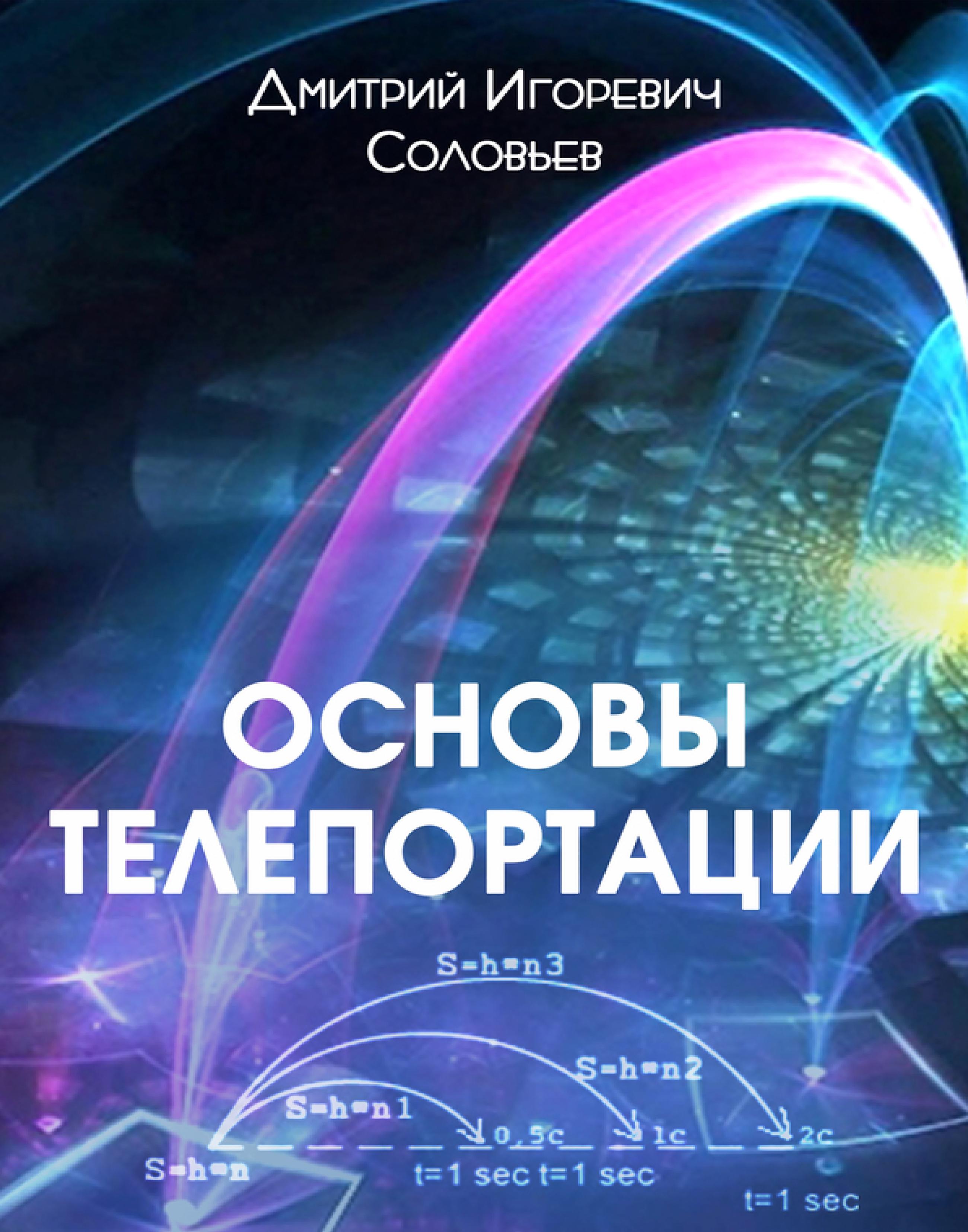 Дмитрий Соловьев Основы телепортации дмитрий соловьев поэмы