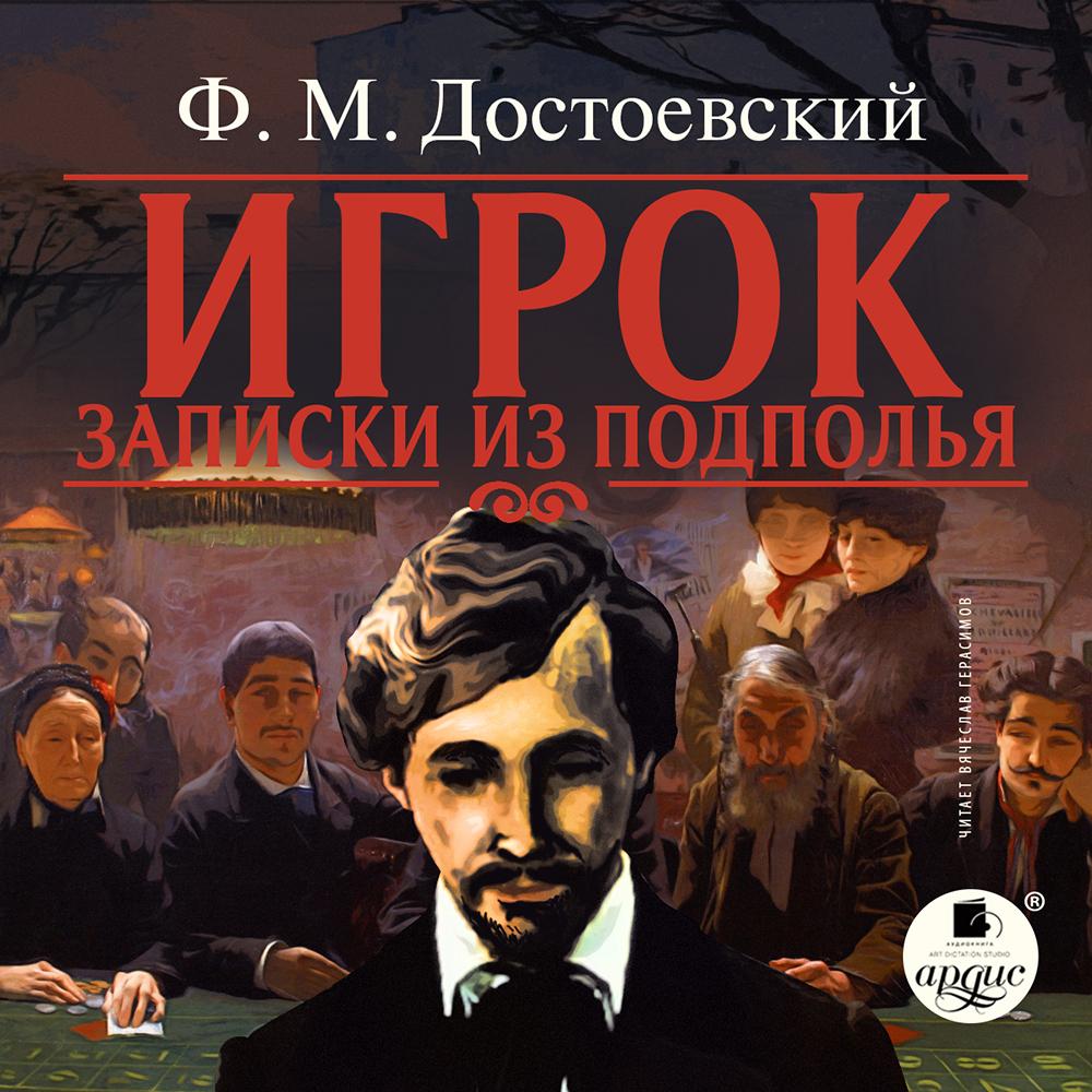Федор Достоевский Игрок. Записки из подполья цена