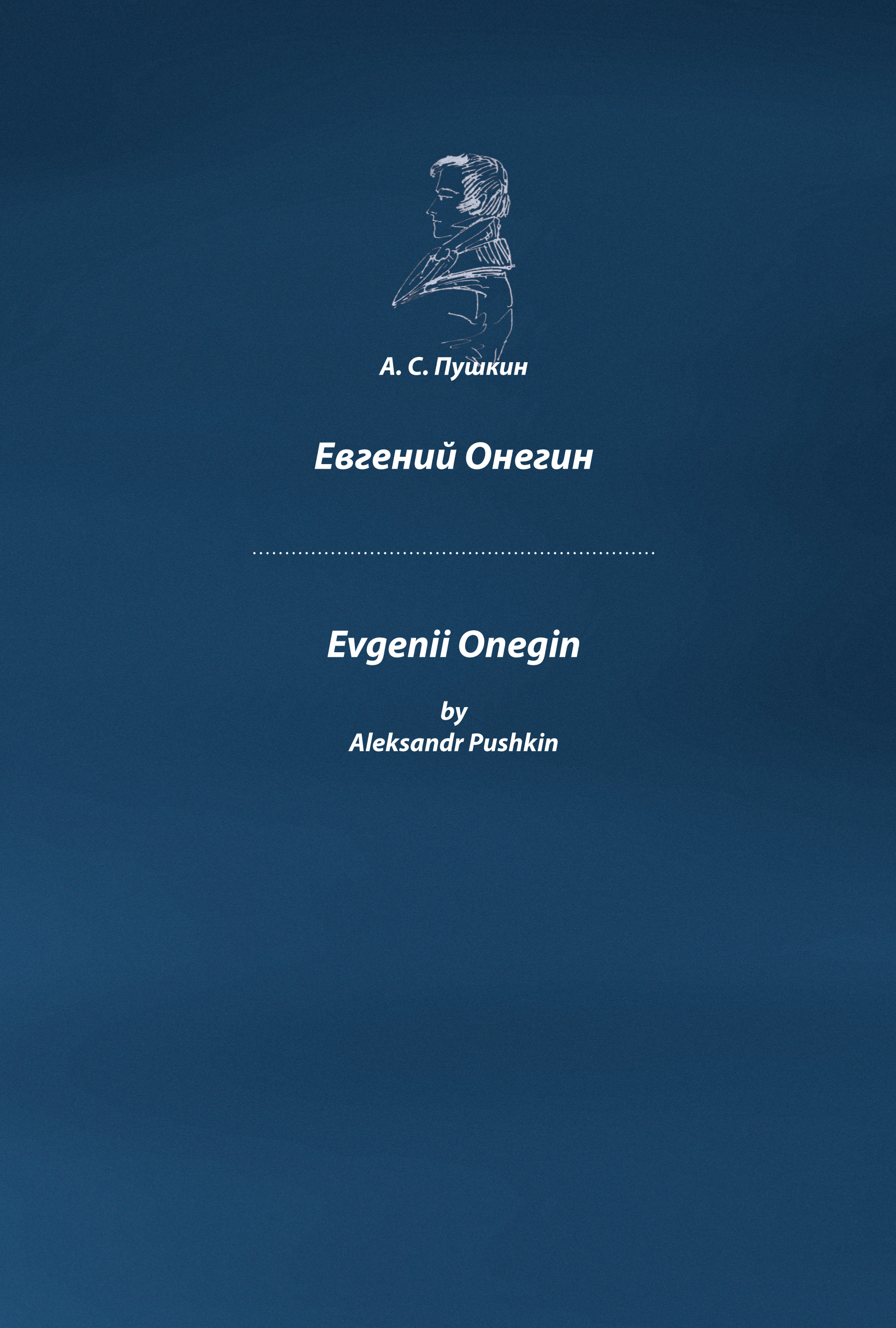 evgenii onegin evgeniy onegin