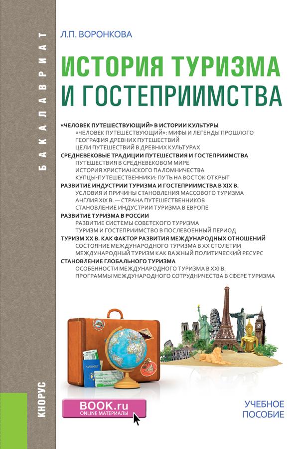 Л. П. Воронкова История туризма и гостеприимства