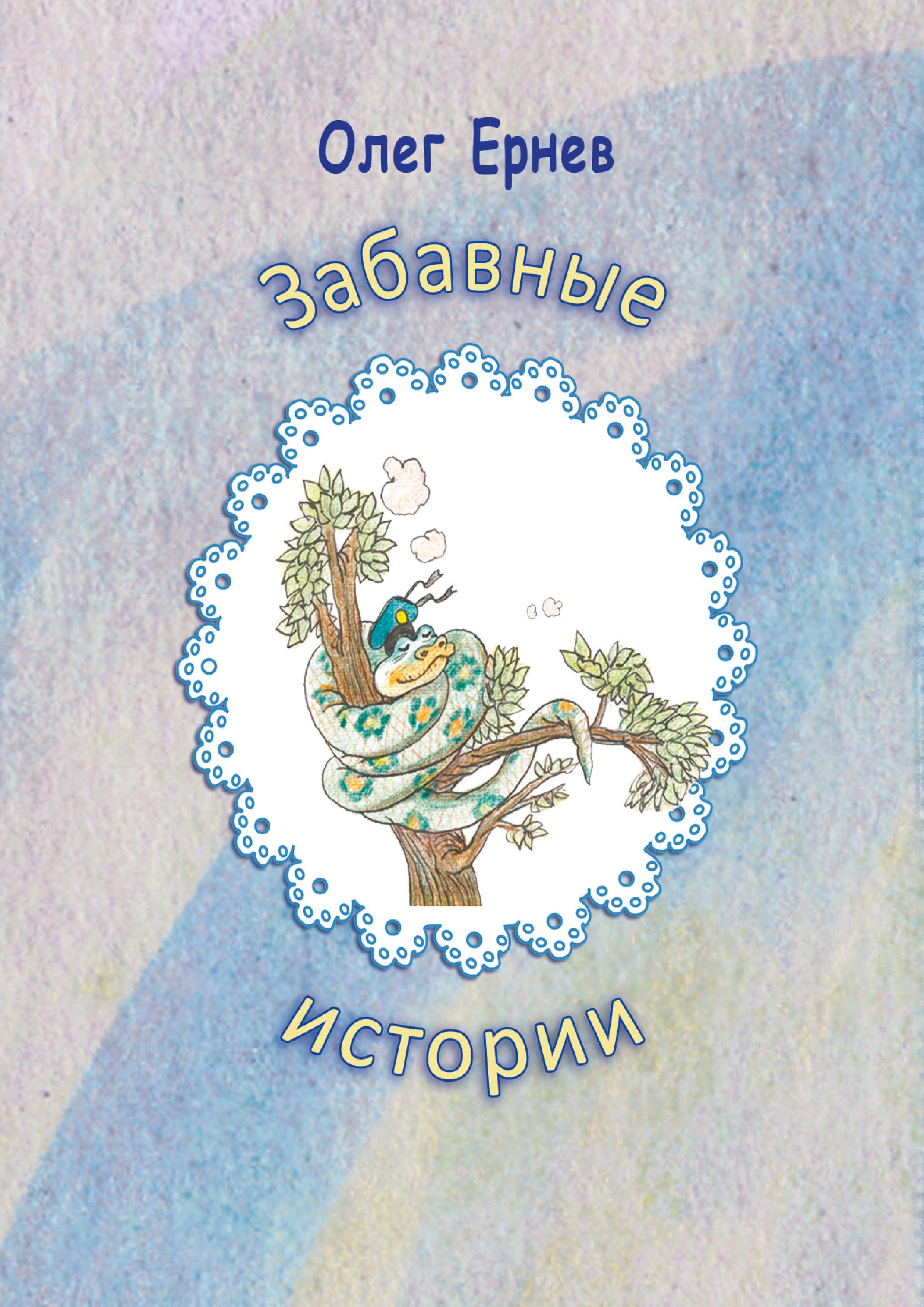 Олег Ернев Забавные истории олег ернев реквием по дон жуану сборник