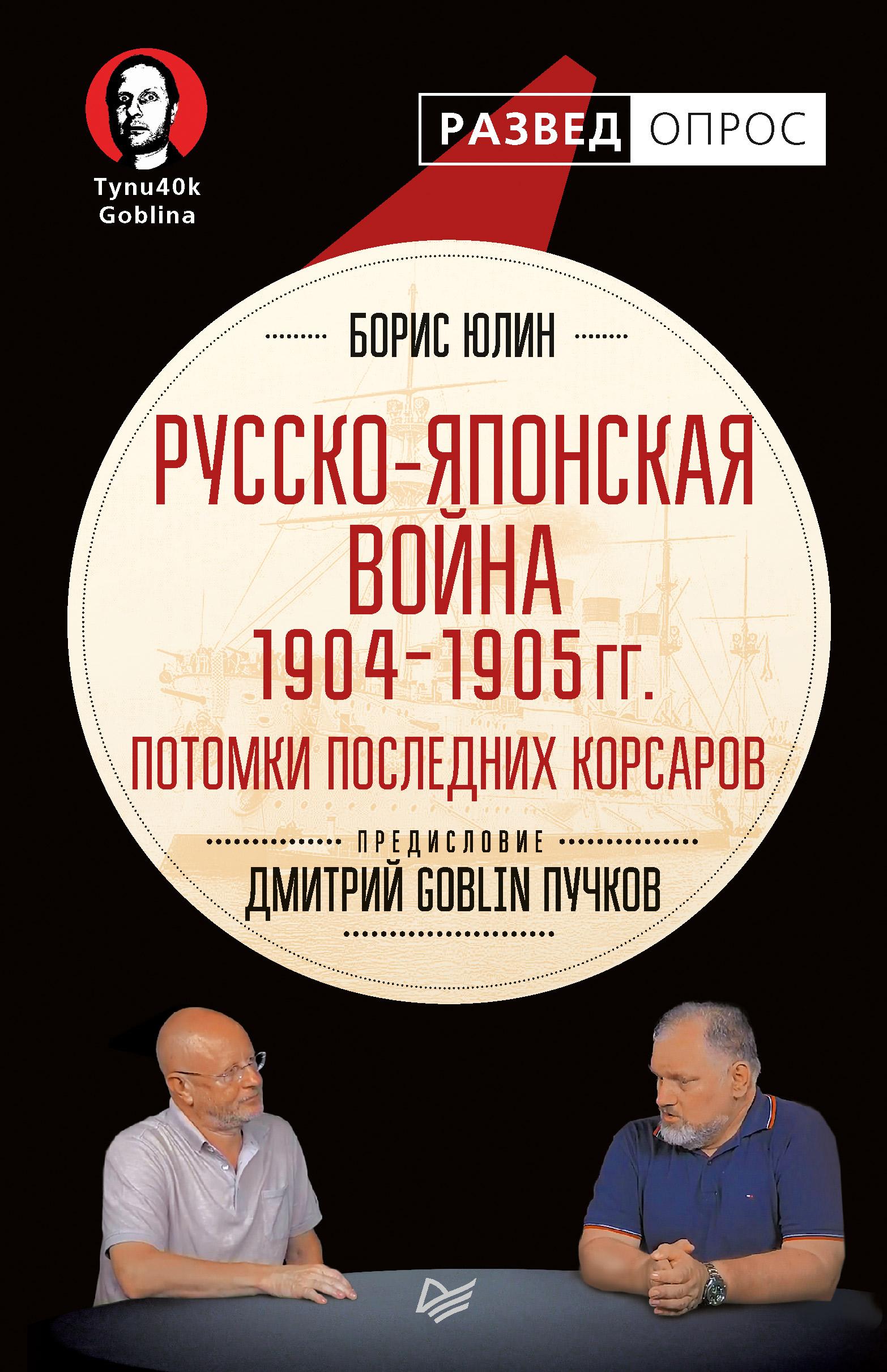 Дмитрий Goblin Пучков Русско-японская война 1904–1905 гг. Потомки последних корсаров