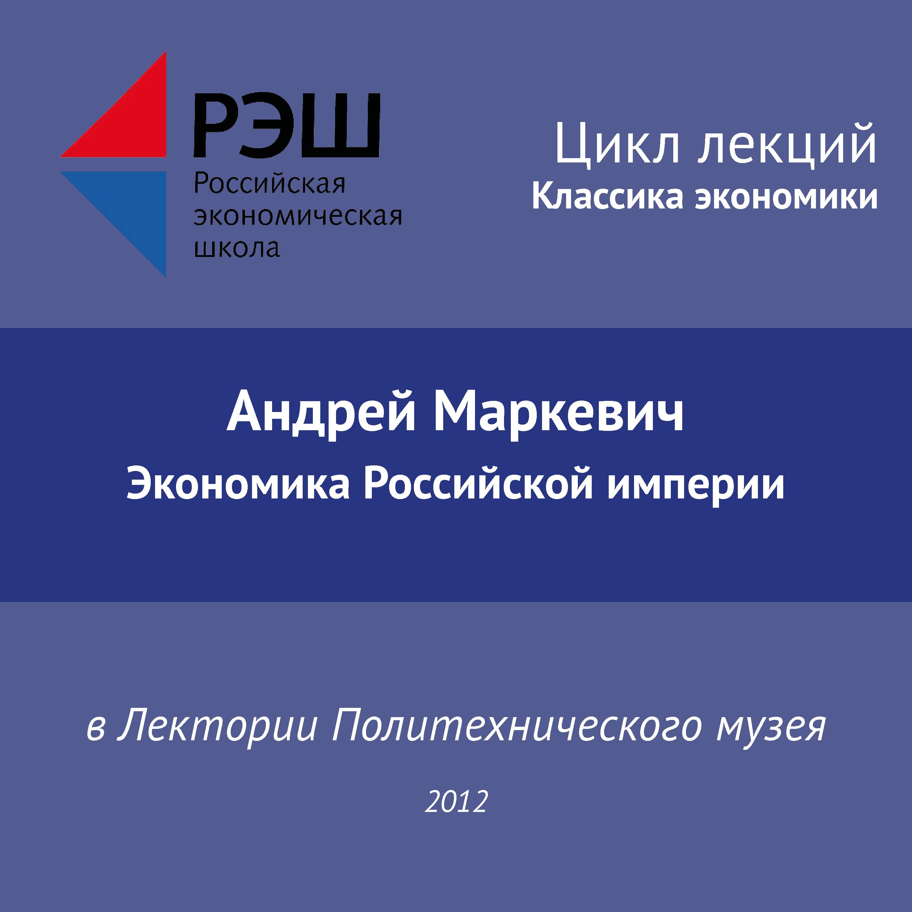 Андрей Маркевич Лекция №02 «Андрей Маркевич. Экономика Российской империи»