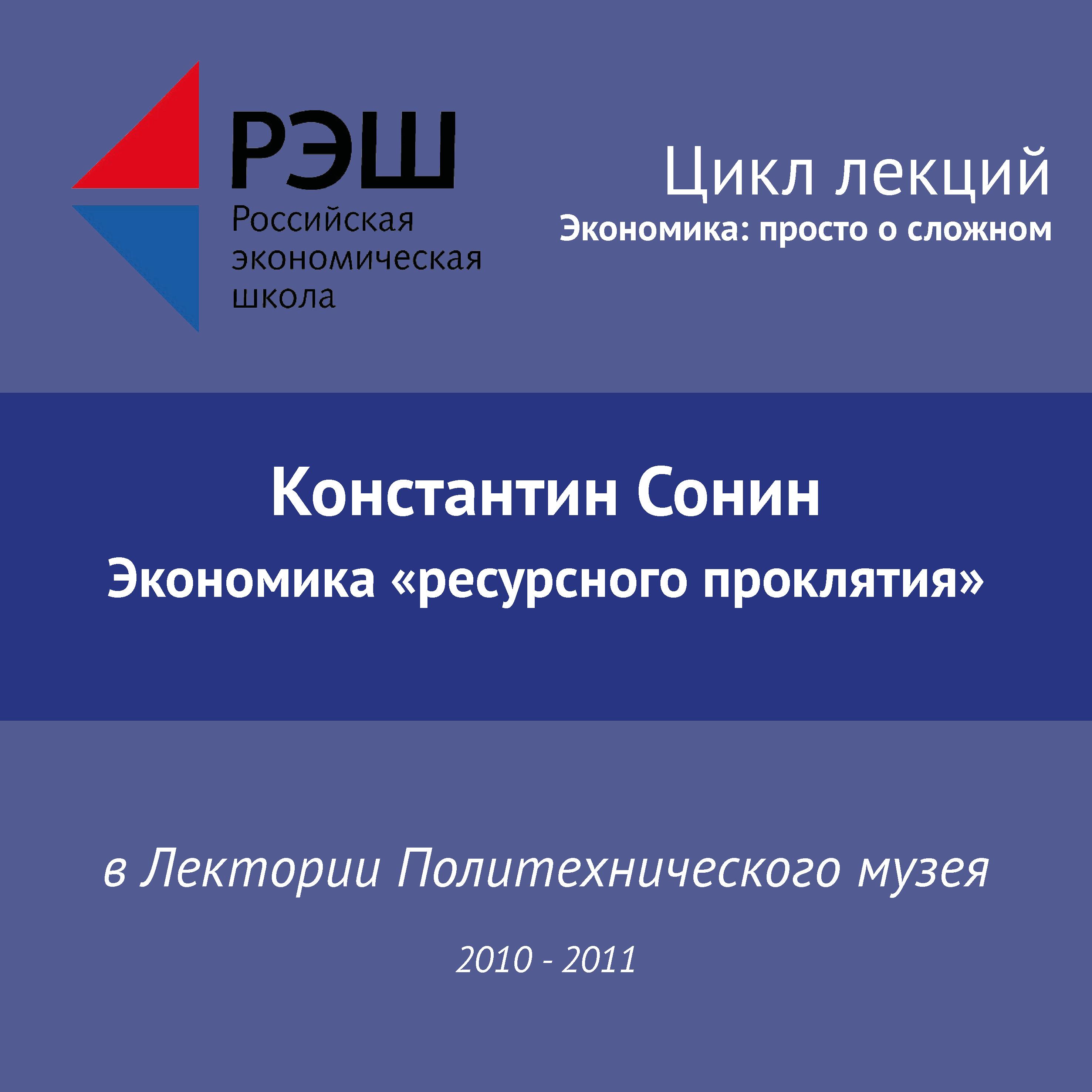 Константин Сонин Лекция №12 «Экономика ресурсного проклятия» прокляты ли вы реальность проклятия и способы самозащиты
