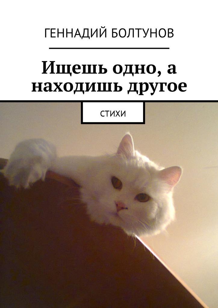 Геннадий Болтунов Ищешь одно, а находишь другое. Стихи геннадий анатольевич бурлаков новогодние читалки и стихи для детей