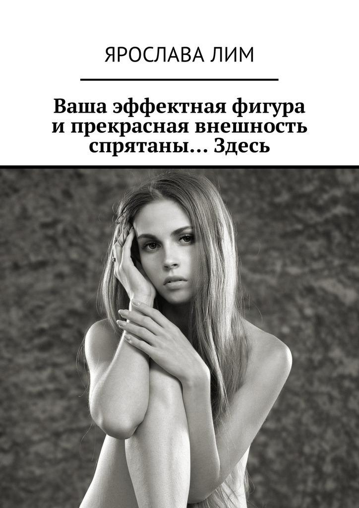 Ярослава Лим Ваша эффектная фигура и прекрасная внешность спрятаны… Здесь ярослава лим когда брак теряет смысл
