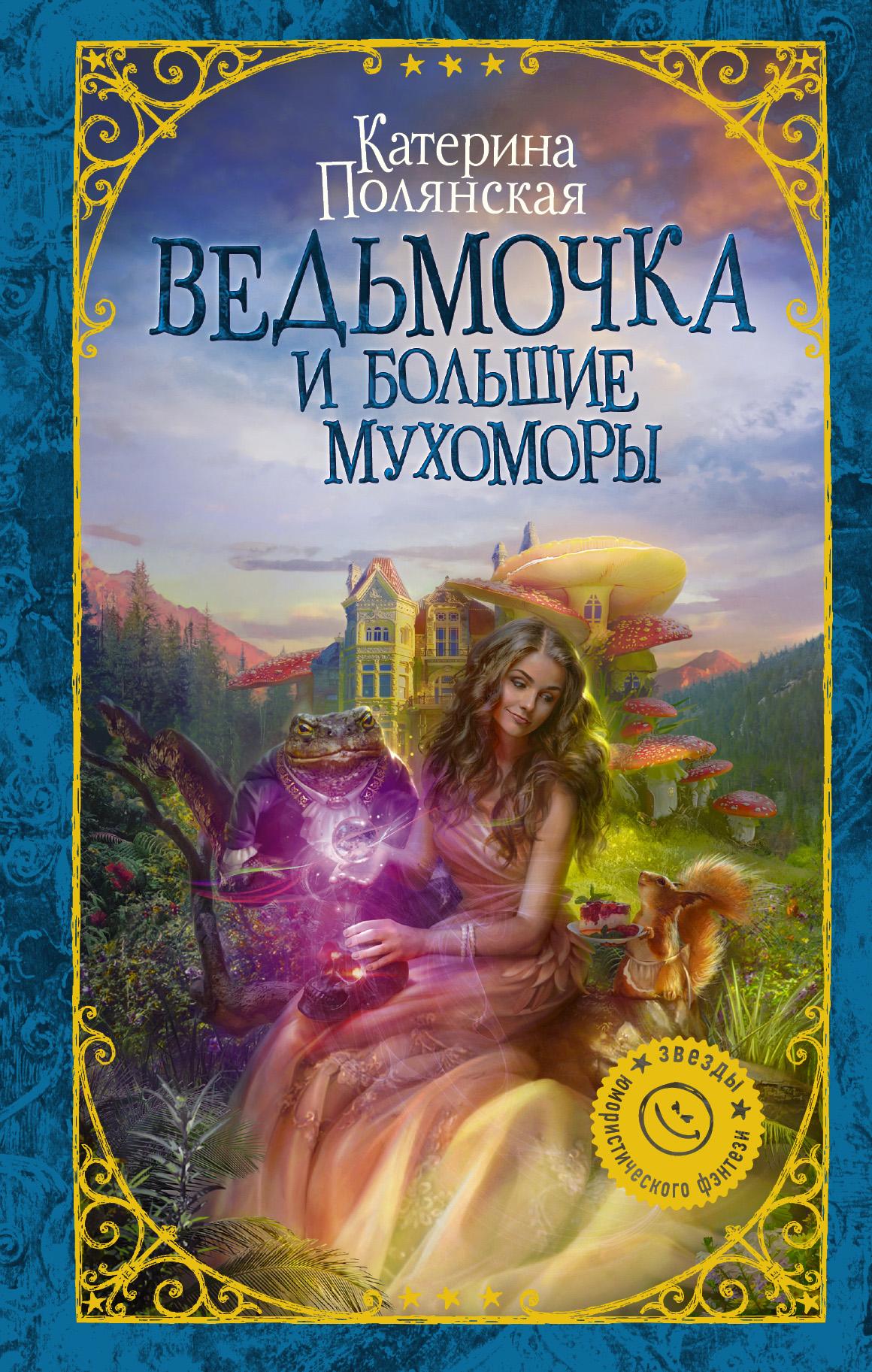Катерина Полянская Ведьмочка и большие мухоморы