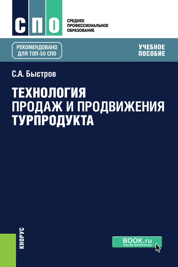 С. А. Быстров Технология продаж и продвижения турпродукта сухов р технологии и организация продаж в туристском агенстве