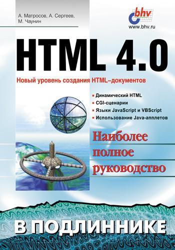 Александр Сергеев HTML 4.0 а м черноусова создание и использование баз данных