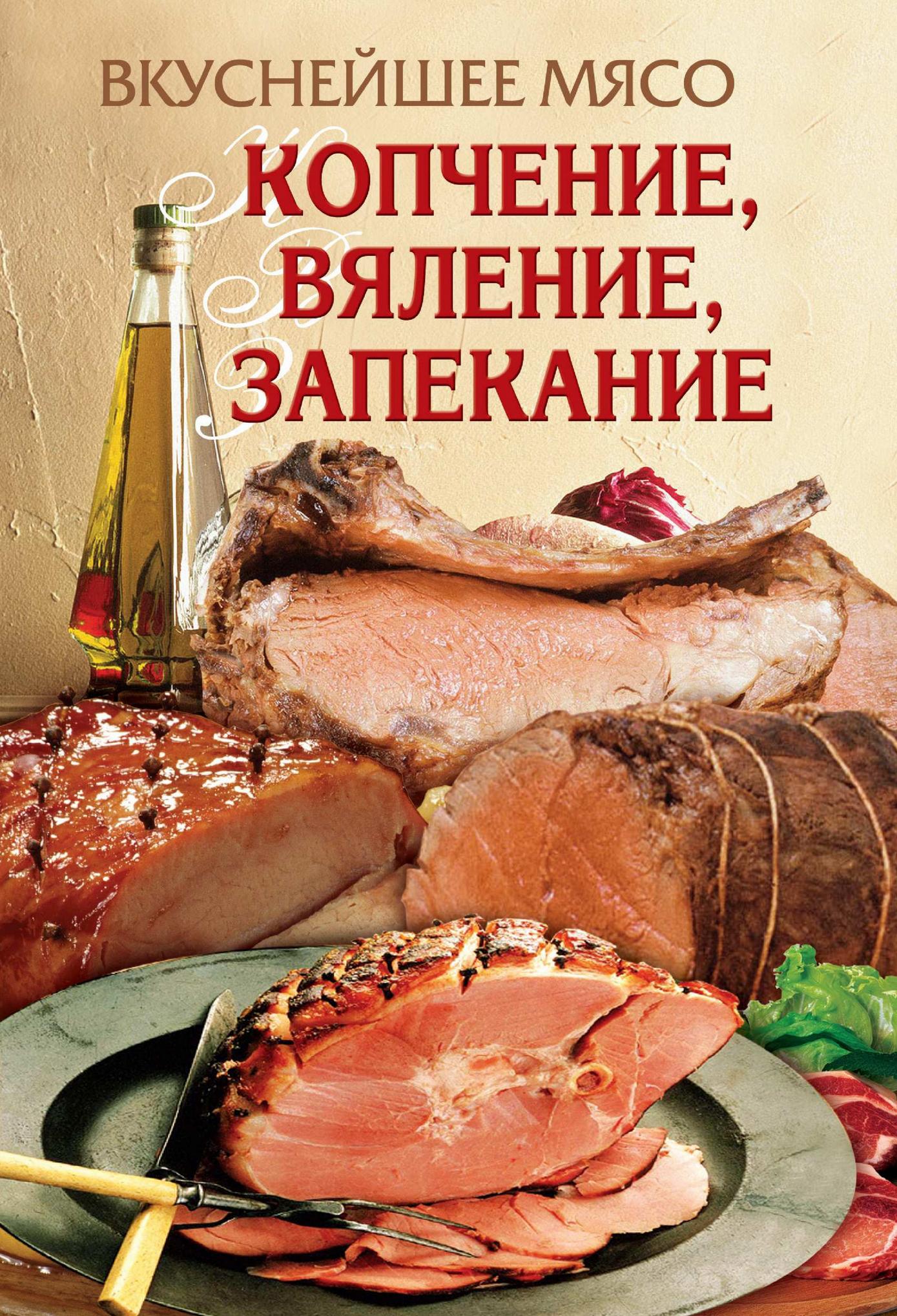 Отсутствует Вкуснейшее мясо. Копчение, вяление, запекание