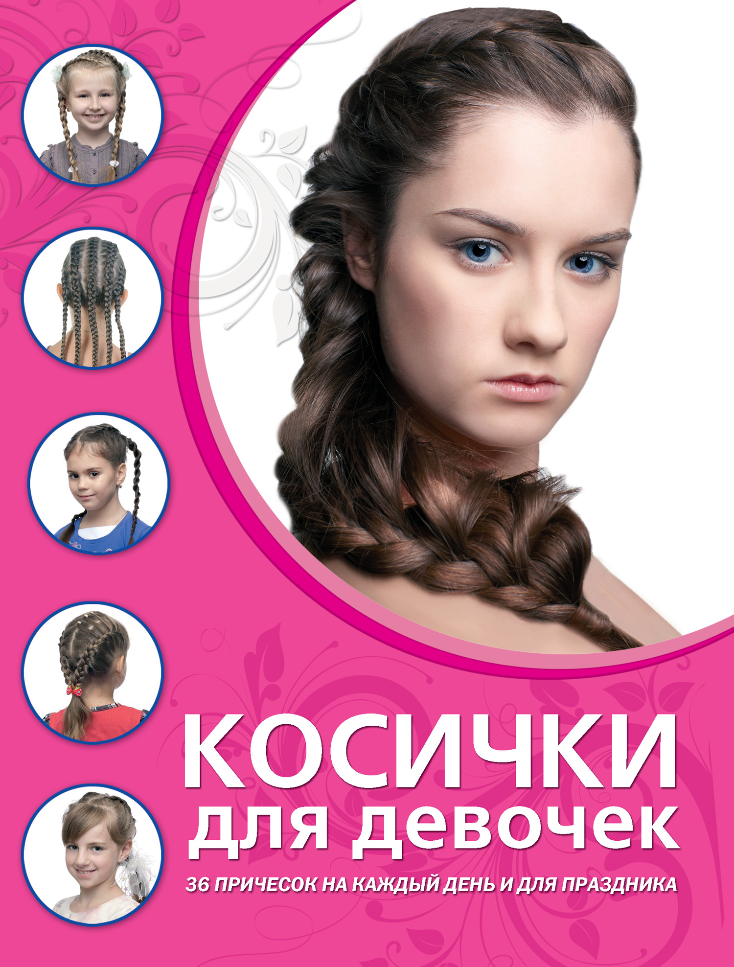 Елена Живилкова Косички для девочек елена живилкова стильные косы и косички не выходя из дома krasota модные прически