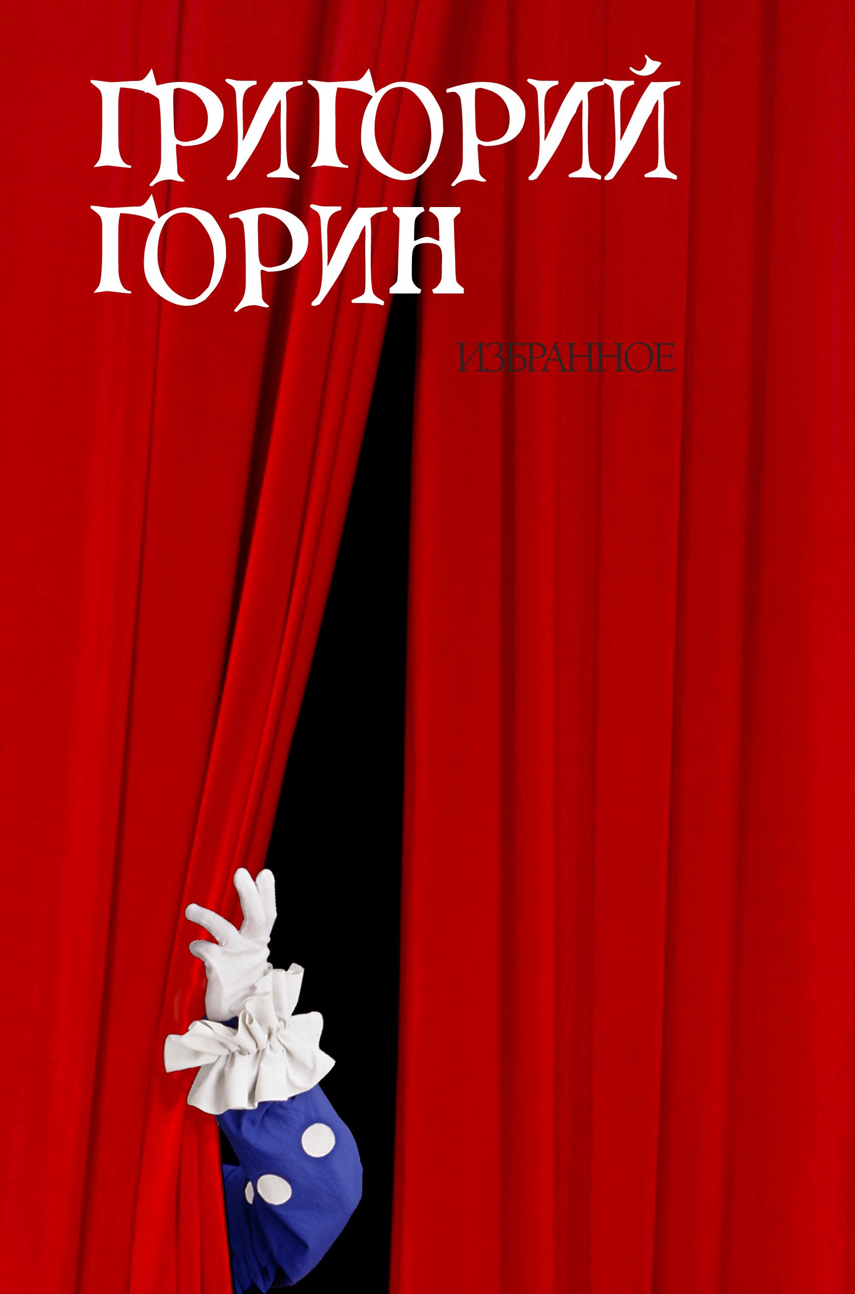 Григорий Горин Избранное горин г и трехрублевая опера