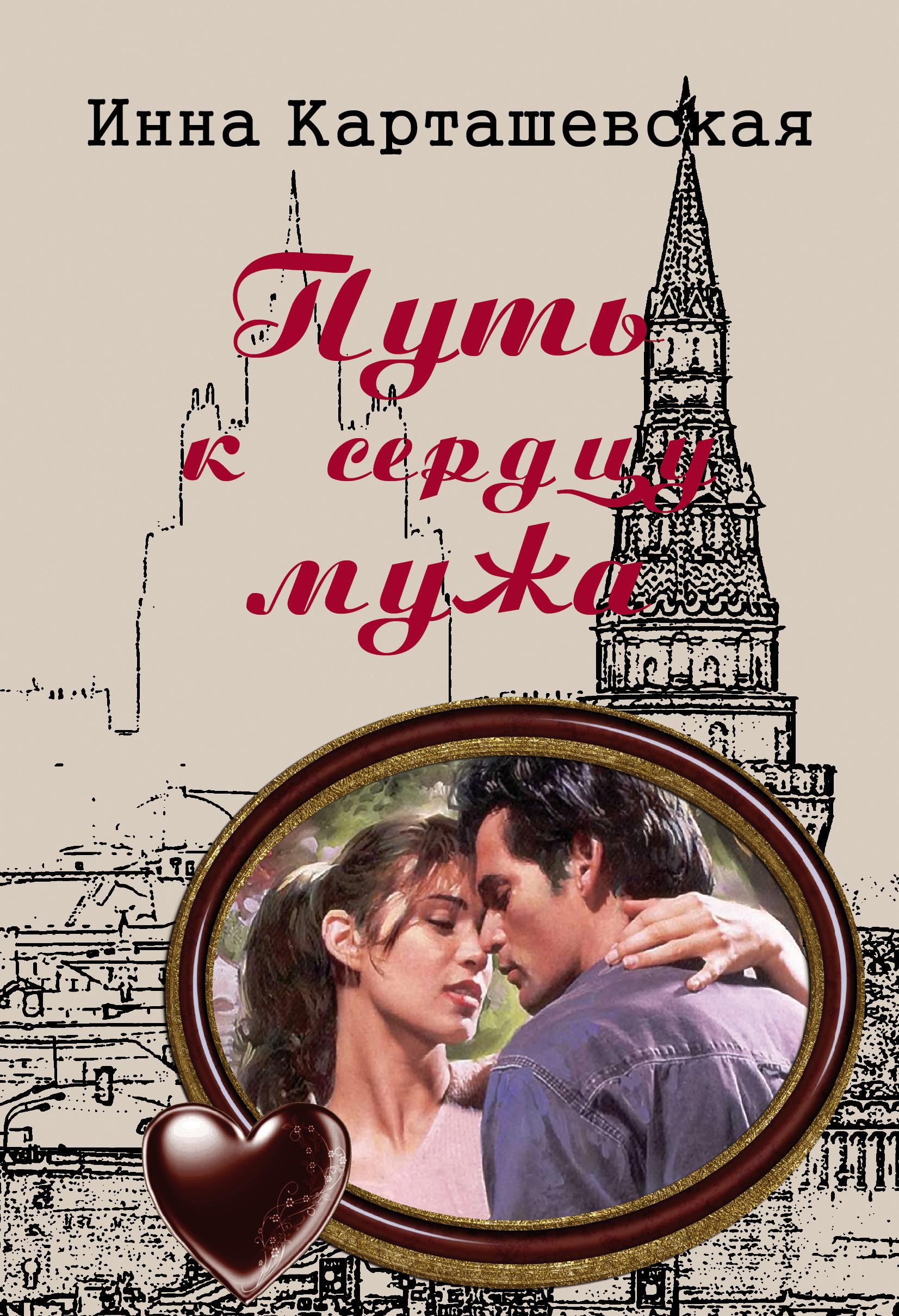 Инна Карташевская Путь к сердцу мужа