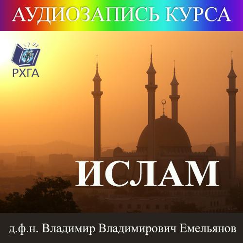 Владимир Владимирович Емельянов Цикл лекций «Ислам»