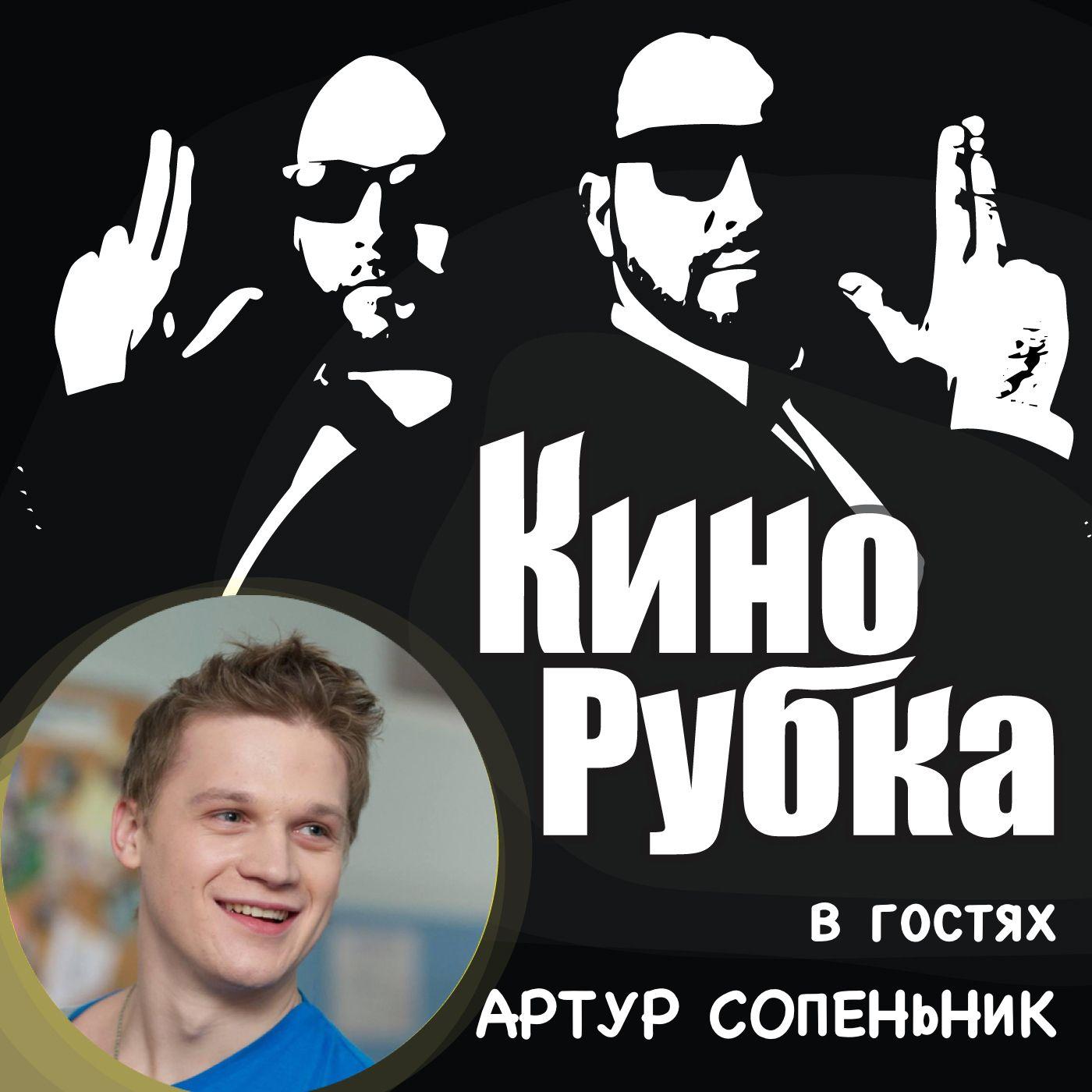 Павел Дикан Актер кино Артур Сопеньник павел дикан актер театра и кино максим щеголев