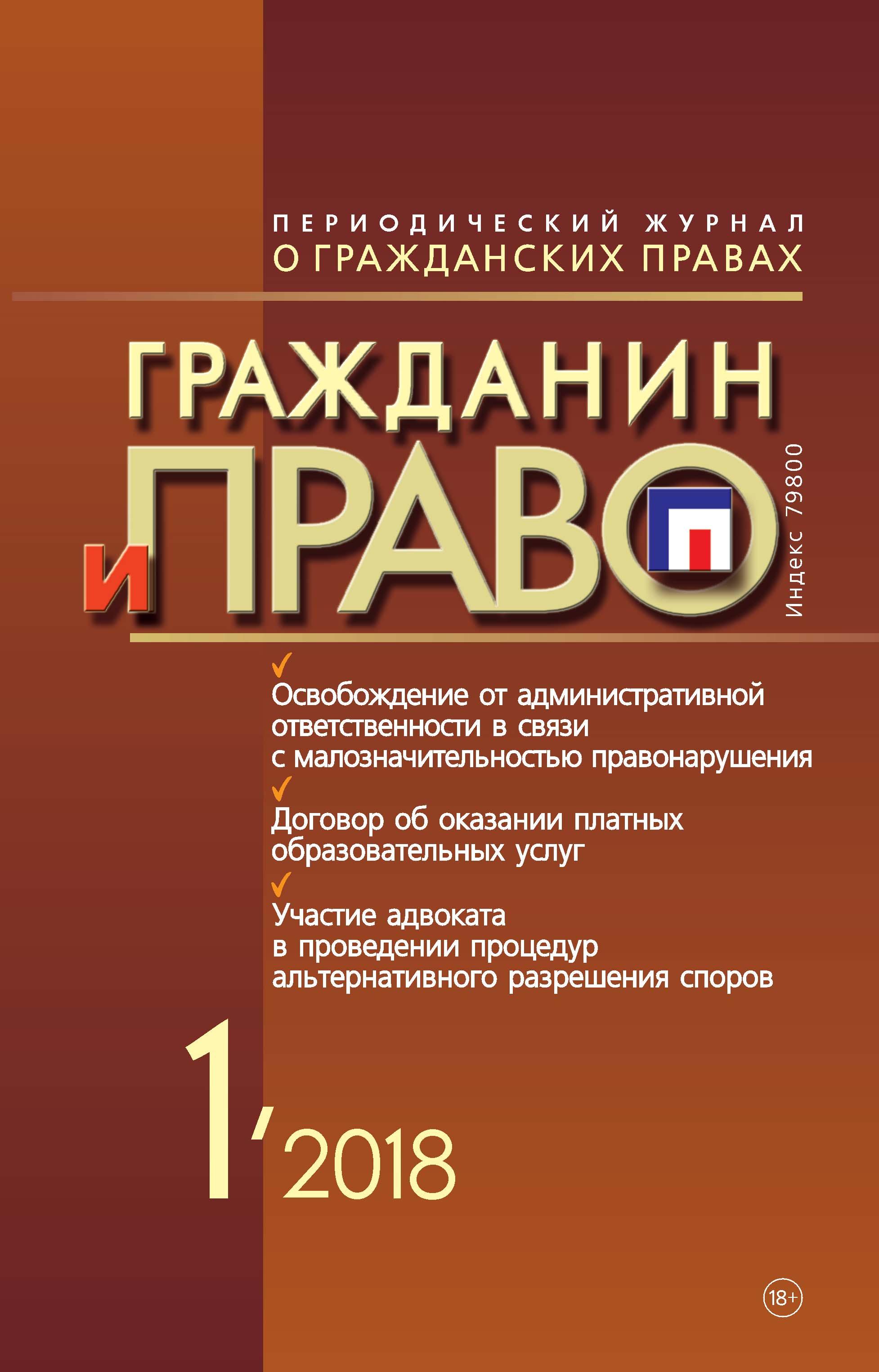 цена на Отсутствует Гражданин и право №01/2018